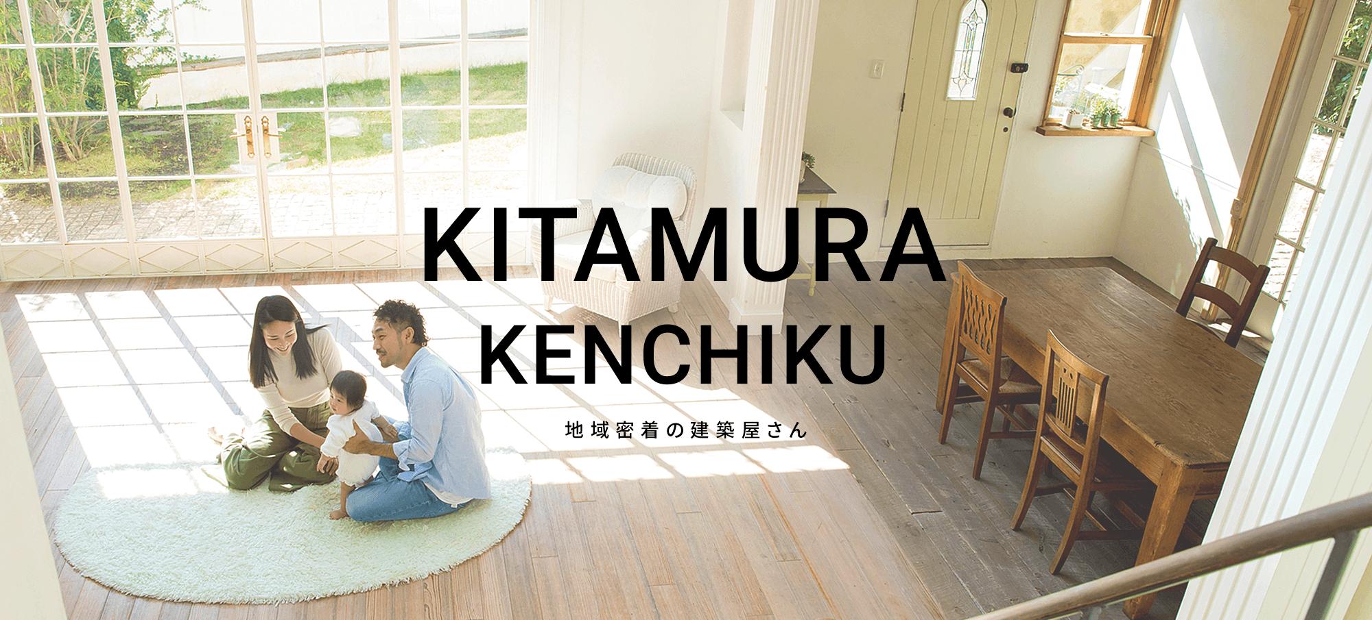 KITAMURA KENCHIKU 地域密着の建築屋さん