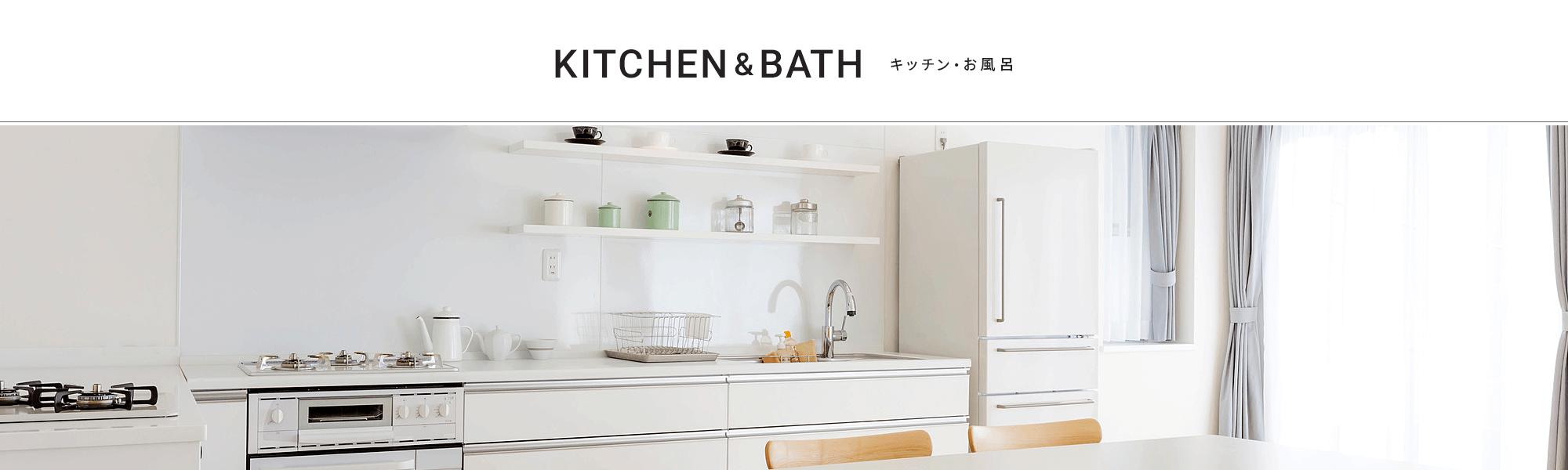 キッチン・お風呂